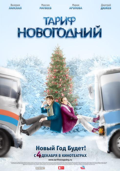 kinopoisk.ru-Tarif-Novogodniy-850028 (491x700, 133Kb)