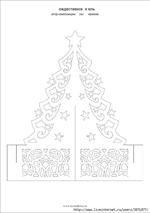Новогодние открытки в технике киригами шаблоны, днем рождения мужчине