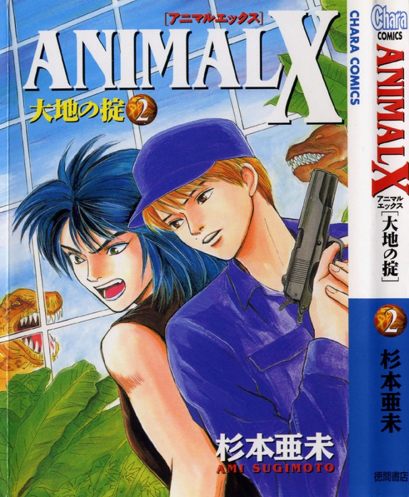 3816928_Animal_X__Daichi_no_Okite__vol2_cover1_2_ (575x700, 369Kb)