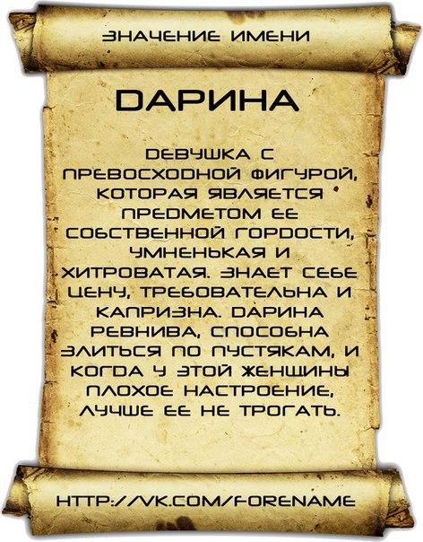 Значение имени дарина в картинке