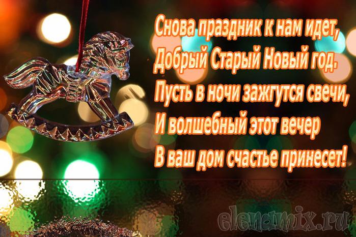 Старый новый год стихи любимой