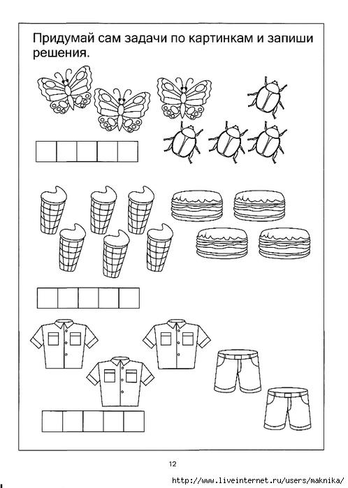 Задачи для детей картинки, надписями март весна