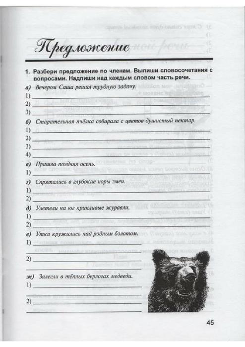 к русскому по класс языку дидактической тетради полникова 3 ответы гдз