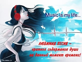 music-is-my-life (320x240, 45Kb)
