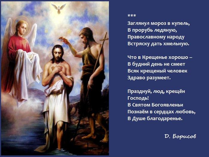 Стихи о крещение господне русских поэтов