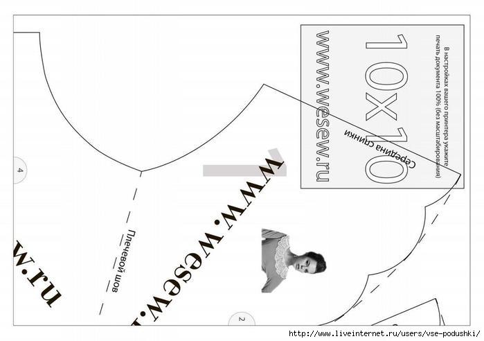 Выкройка воротника плосколежащего воротника фото 576