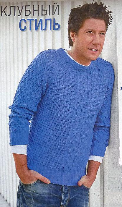 Мужской пуловер джемпер вязание спицами 271