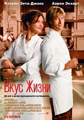 kinopoisk.ru-No-Reservations-559570 (320x456, 69Kb)