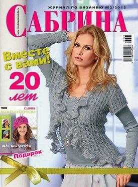 Ke Ladyship смотреть журнал по вязанию сабрина для мужчин