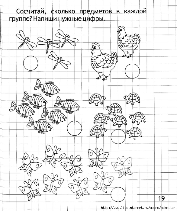 Картинки математика задания для детей