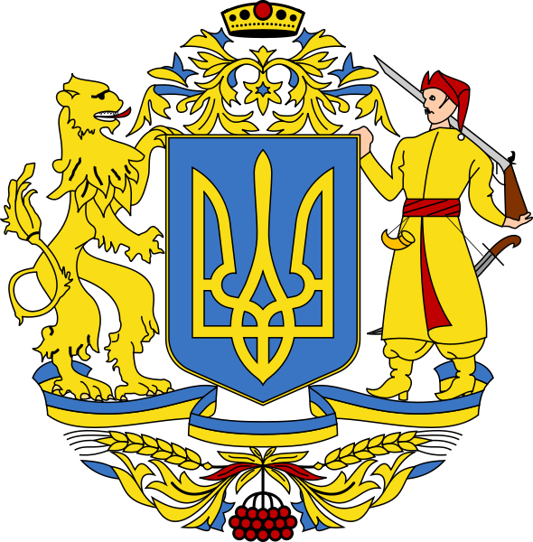 590px-Greater_Coat_of_Arms_of_Ukraine.svg (590x600, 192Kb)