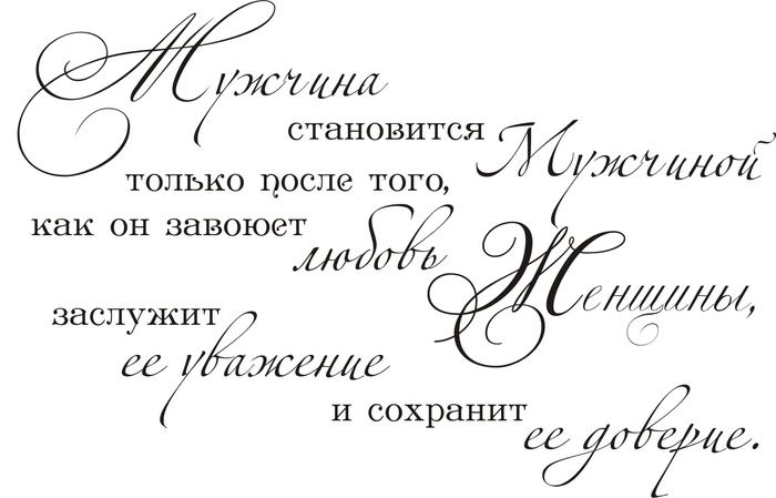 Фон свет, надписи на открытках любимому мужчине