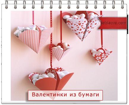 Изящная валентинка из бумаги с сюрпризом и валентинка-закладка