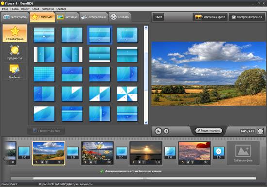 как создать слайд-шоу из фотографий