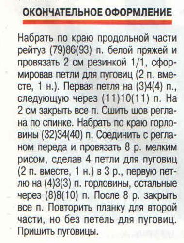3518263_f3 (380x501, 220Kb)