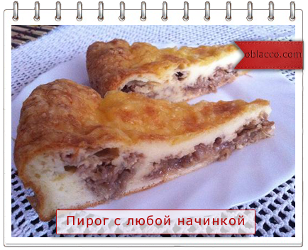 Пирог с любой начинкой от Аллы Будницкой
