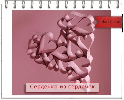 Идеи для валентинок, мастер класс/3518263_serdechko (434x352, 157Kb)