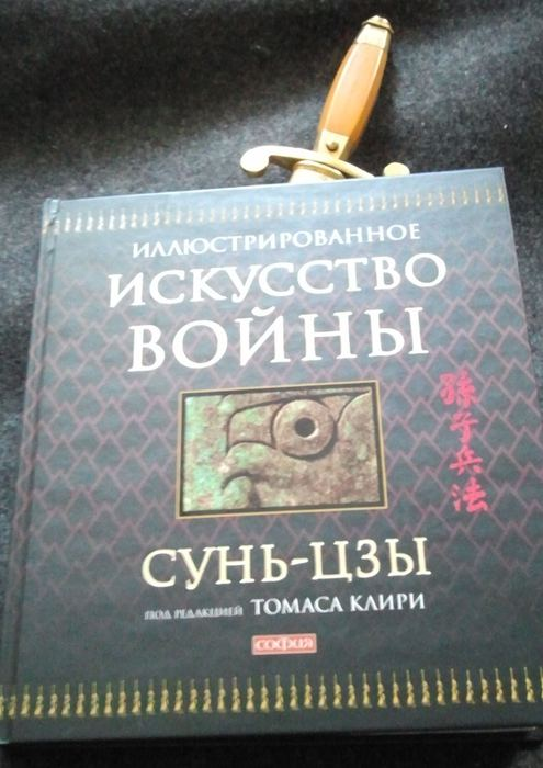 Книга искусство войны скачать бесплатно pdf без регистрации, автор.