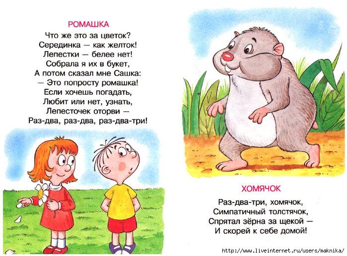 Стихи для малышей 4-5