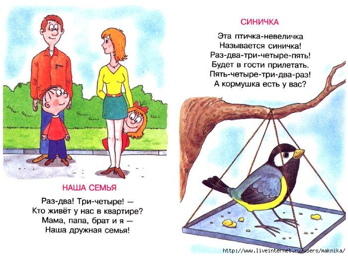 Стихи малышам 3 года