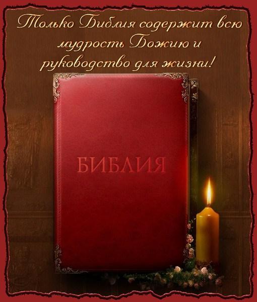 Открытки библия, поздравления открытках