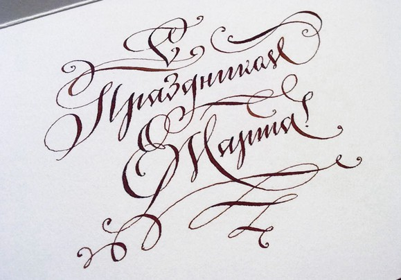 Подписать красиво открытку буквы