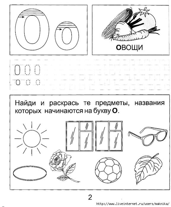 Картинки на обучение грамоте дошкольников, картинки окончанием