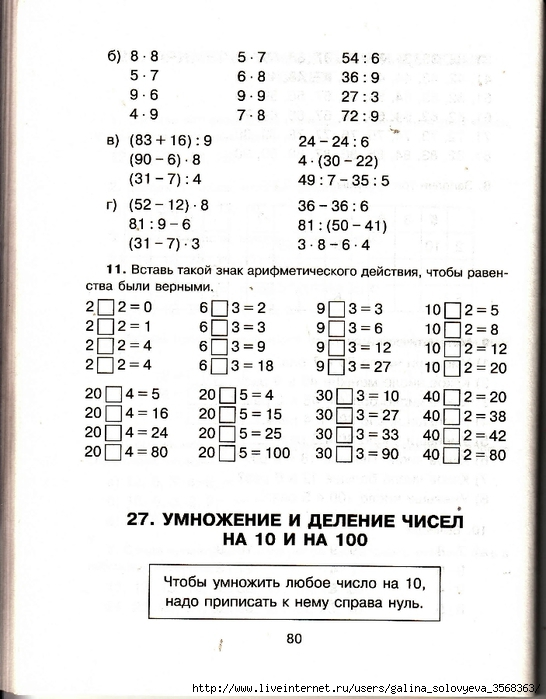 Решебник По Математике Шклярова 3 Класс