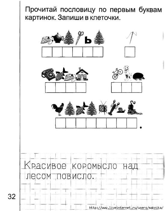 Картинки на обучение грамоте дошкольников, рисунки