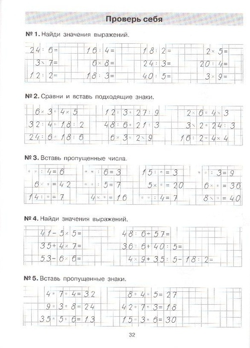 Скачать тетрадь практикум по математике для 1-2 классов гребнев