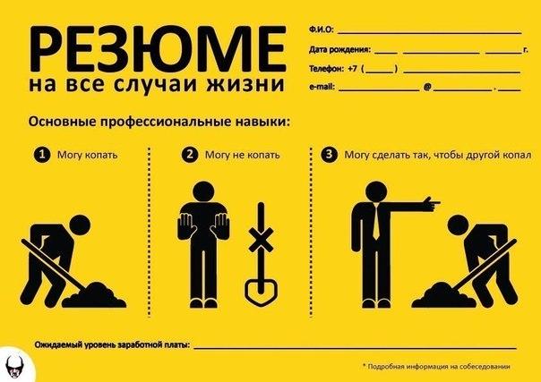1362069364_rezyume_kopatelya (604x427, 48Kb)