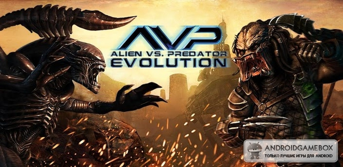 1362089925_avp-evolution_androidgamebox.net-cover (700x341, 214Kb)