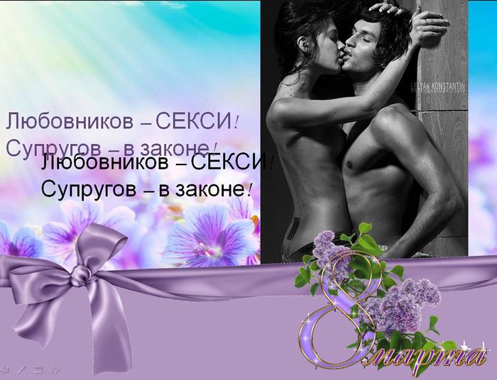 Днем рождения, открытка про любовниц