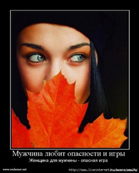 http://img1.liveinternet.ru/images/attach/c/7/98/202/98202063_92793525_large_dem6.jpg
