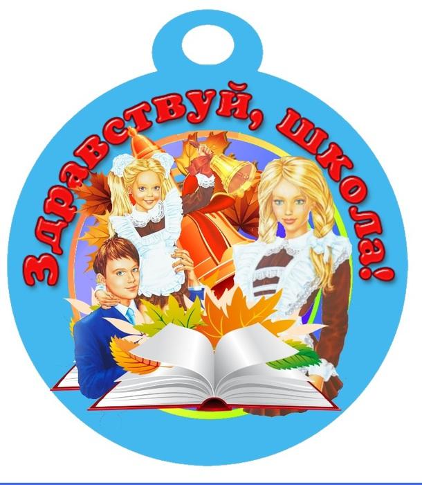 открытки для четвероклассников высокое качество