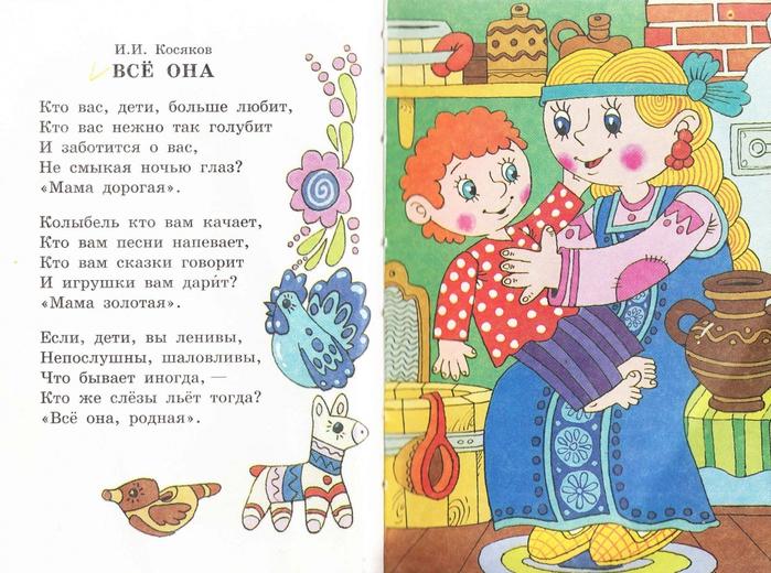 Стихи про маму для ребенка 5 лет, хорошего настроения дождливую