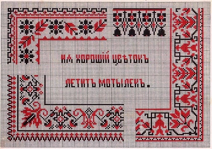Russian_Cross_Stitch_Alphabets_1_Page_22 (700x493, 361Kb)