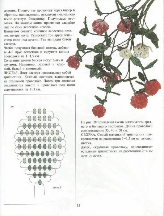 Роза из бисера схемы в картинках