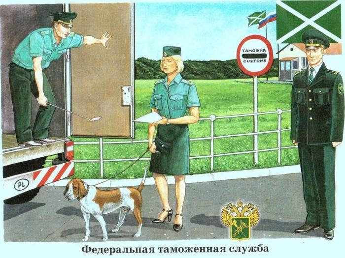 забывайте, что таможенный контроль смешные картинки русский язык, русский
