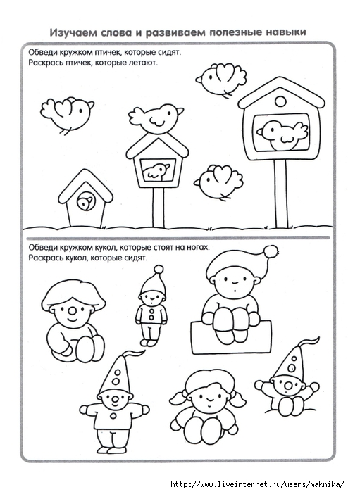 Картинки для детей читать книги