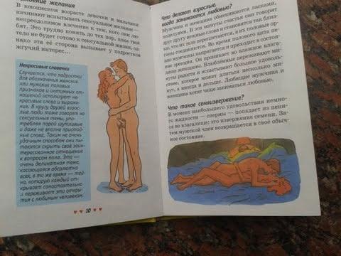 Видео учебник про секс, две азиатки порно онлайн