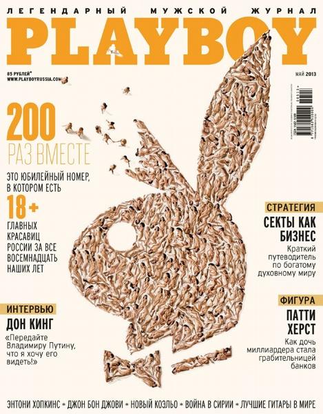 1367059150_playboy-5-may-2013-rossiya (469x600, 144Kb)