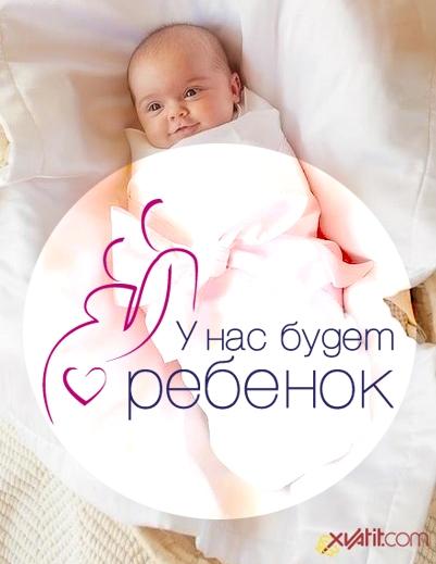 Открытка от будущего ребенка