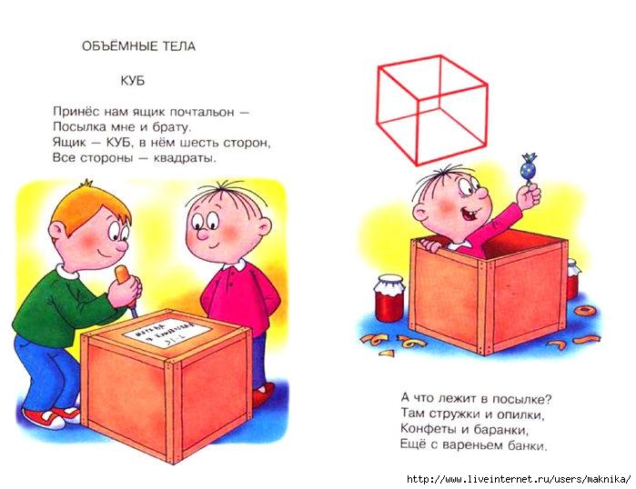 Весёлая геометрия для самых маленьких. Обсуждение на ...