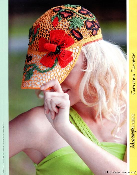 журнал мод вязание официальный сайт
