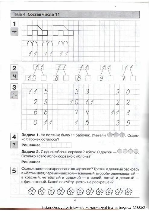 Математика Дошкольникам Шевелев скачать