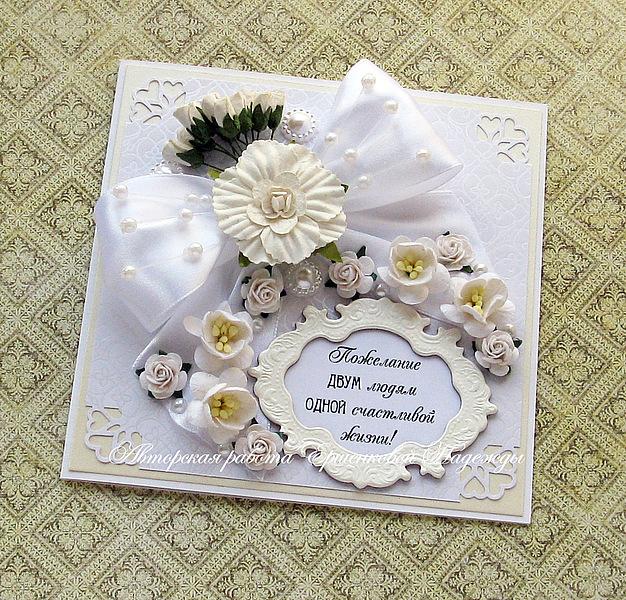 Февраля, открытка на свадьбу летом