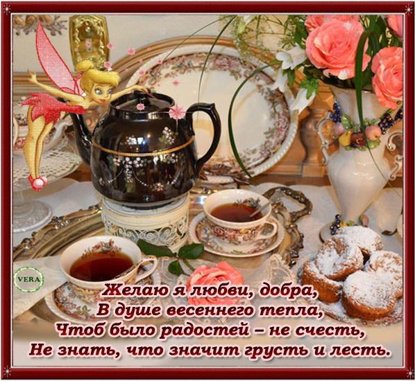 пожелания к чаепитию в прозе медины