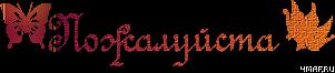 4maf.ru_pisec_2013.05.14_23-04-57 (301x66, 31Kb)