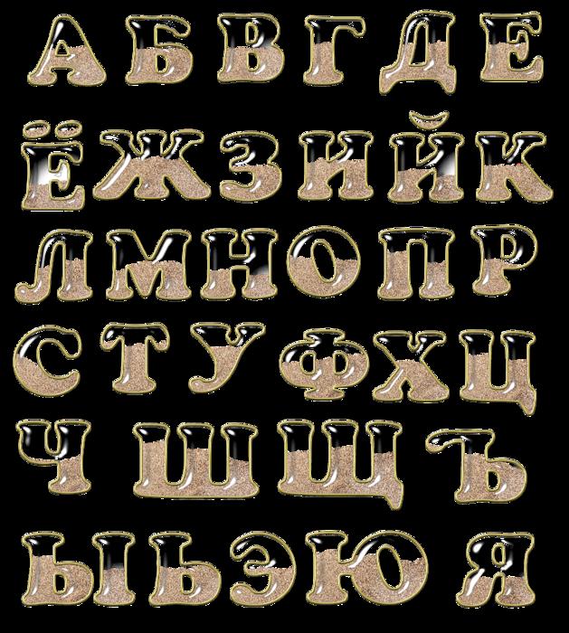 Выкройки на русский алфавит фото 326